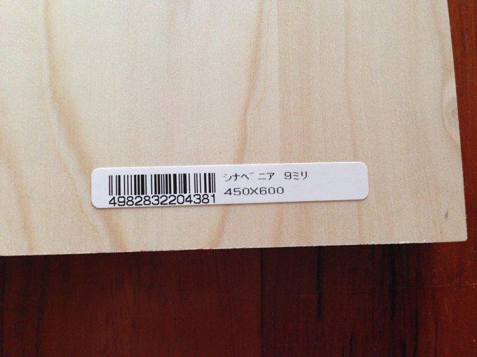 キッチンテーブル シナ材