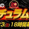 【セール】真夏のナチュラム祭が7月3日(日)18時より開幕!