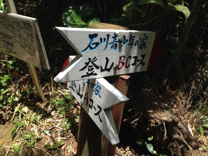 ishikawadake13