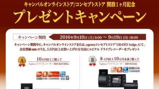 【Ogawa】キャンパルジャパンが2016年9月10日からキャンペーンを実施!