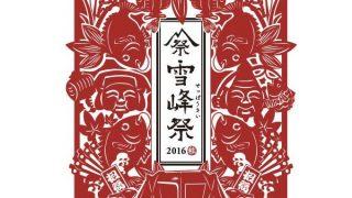 スノーピーク「雪峰祭(せっぽうさい) 2016 -秋- 」開催決定!