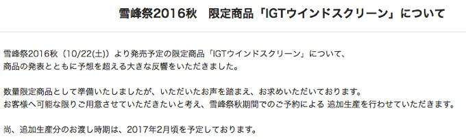 IGTウィンドスクリーン追加生産