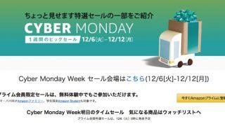 AmazonがCYBER MONDAY WEEK サイバーマンデーウィーク セールを12月6日より開催