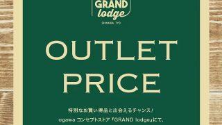 OGAWA コンセプトストア「GRAND lodge」にて12月17日よりアウトレット品販売