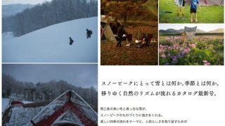 スノーピーク 2017年度版カタログを12月10日より申し込み開始