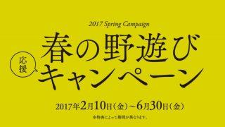 スノーピーク 2017年春の野遊び応援キャンペーン実施中!