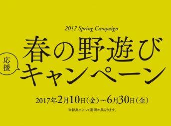 スノーピーク2017春のキャンペーン