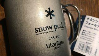 スノーピーク チタンシングルマグ300と450 スタッキングができて便利!