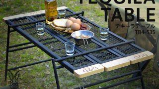 変形自在なテーブル テキーラテーブル!ドッペルギャンガー 2017新製品