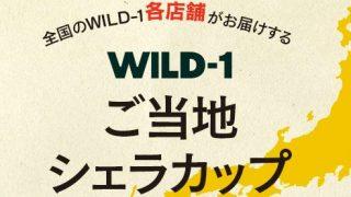 WILD-1の店舗限定ご当地シェラカップがとっても気になる!