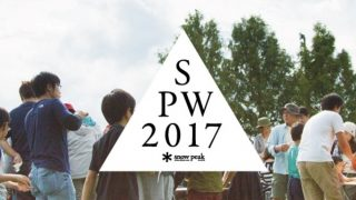Snow Peak Way 2017 開催決定!