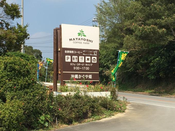 又吉コーヒー園8