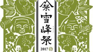 スノーピーク「雪峰祭(せっぽうさい) 2017 -春- 」開催決定!