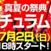 【セール】真夏のナチュラム祭 2017夏!7月2日18時より開催!