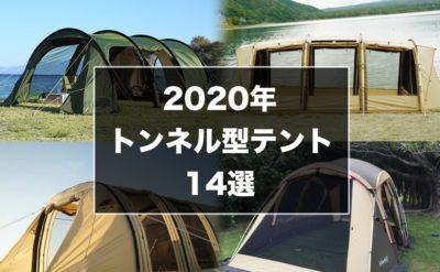 トンネル型テント14選 2020年