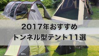 2017年 おすすめトンネル型テント11選!快適な空間でキャンプを楽しみませんか!