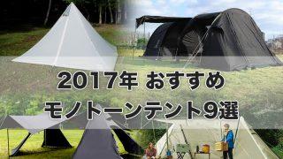 2017年 おすすめモノトーンテント9選!シックにキャンプを楽しみませんか