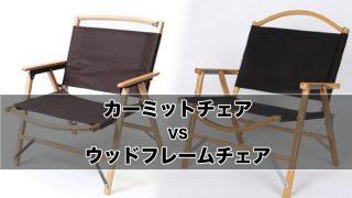 【比較】カーミットチェアとハイランダー ウッドフレームチェアを比較!