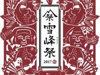 スノーピーク「雪峰祭(せっぽうさい) 2017 -秋- 」開催決定!