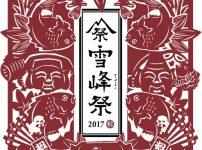 雪峰祭2017秋