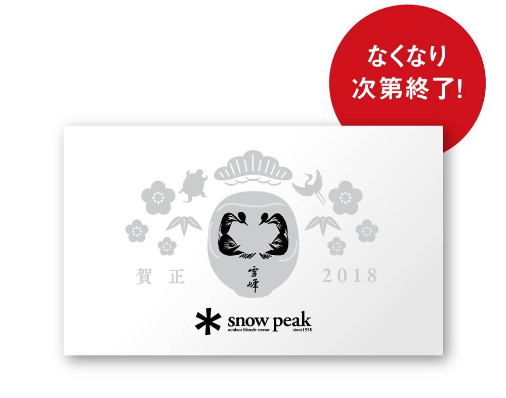 スノーピーク2018初売り5