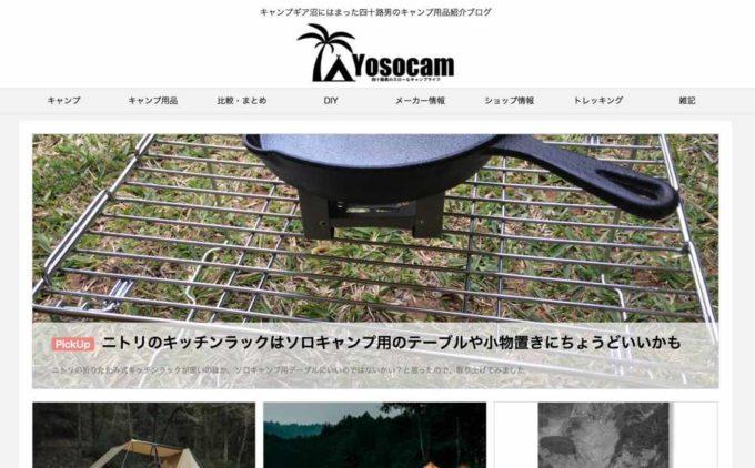 Yosocamブログテーマ変更