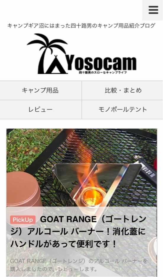 Yosocamブログテーマ変更スマホ