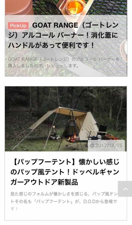 Yosocamブログテーマ変更スマホ2