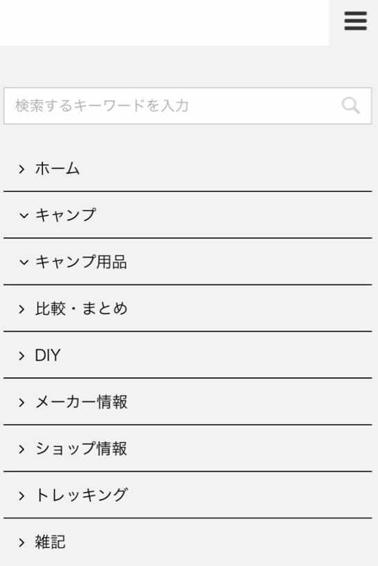 Yosocamブログテーマ変更スマホ3