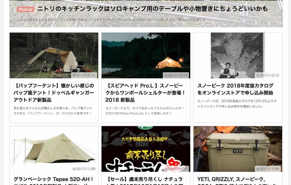 Yosocamブログテーマ変更2