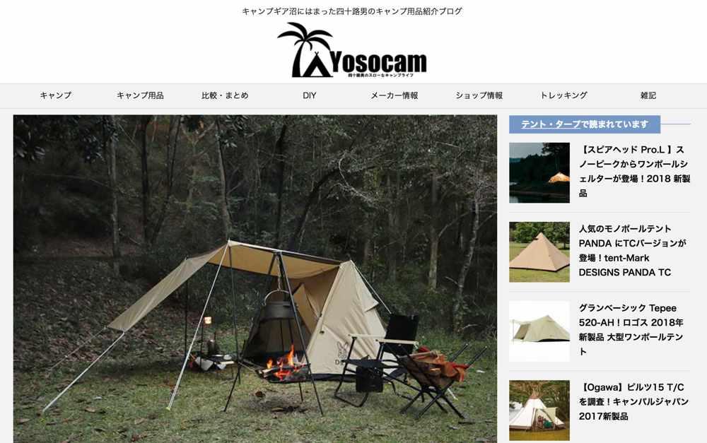Yosocamブログテーマ変更3