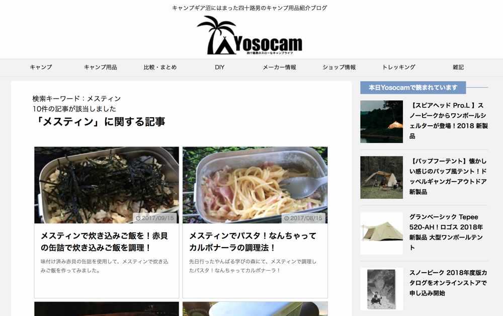 Yosocamブログテーマ変更4