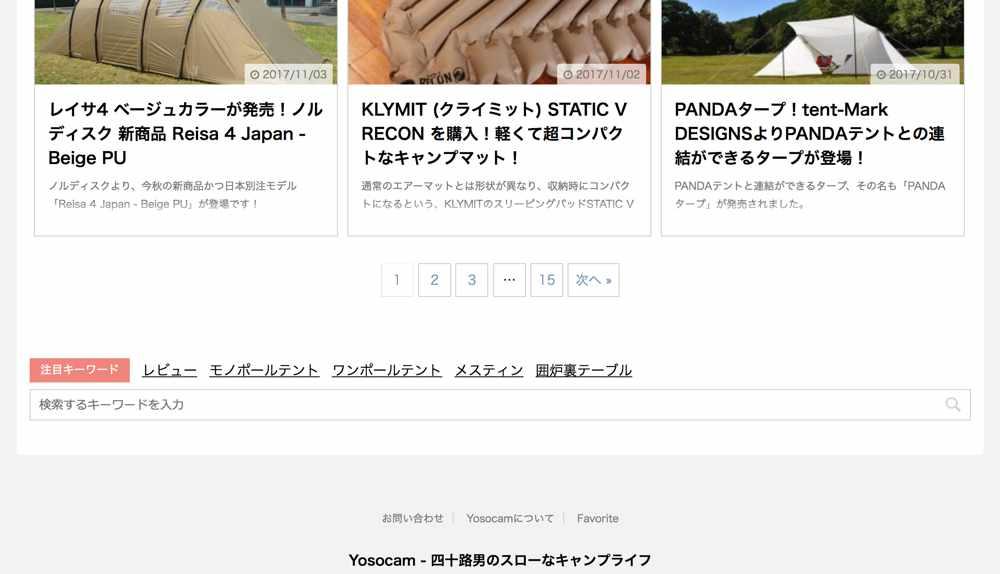 Yosocamブログテーマ変更5