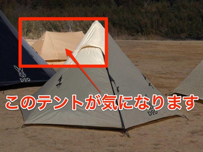 気になるテント