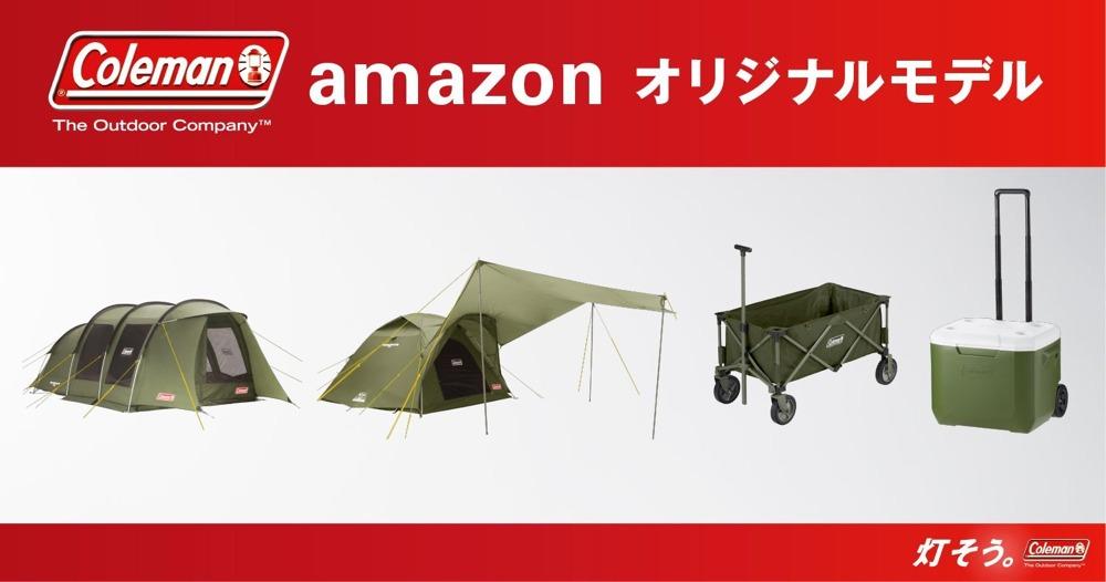 Amazon オリジナルモデル