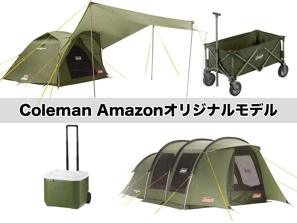 コールマン Amazon 限定モデル