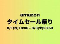 amazonタイムセール祭り201808