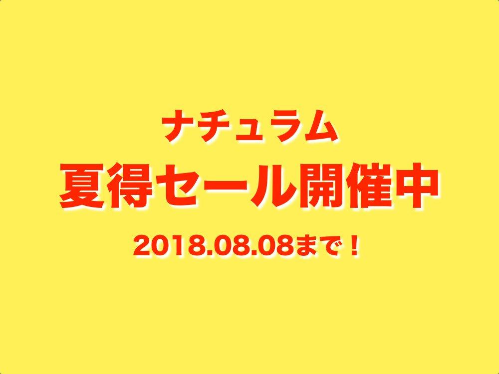 ナチュラム 夏得セール2018