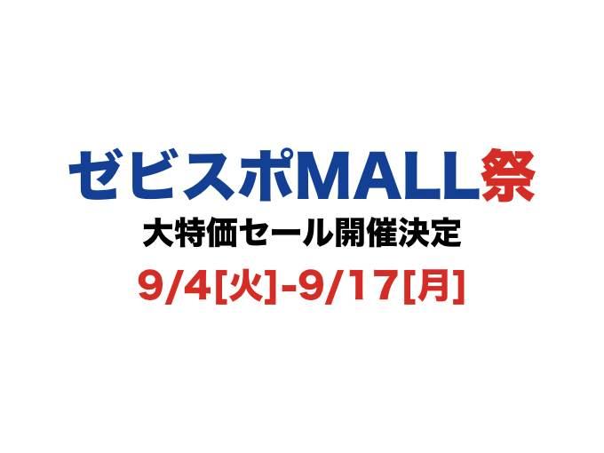 ゼビスポMALL祭