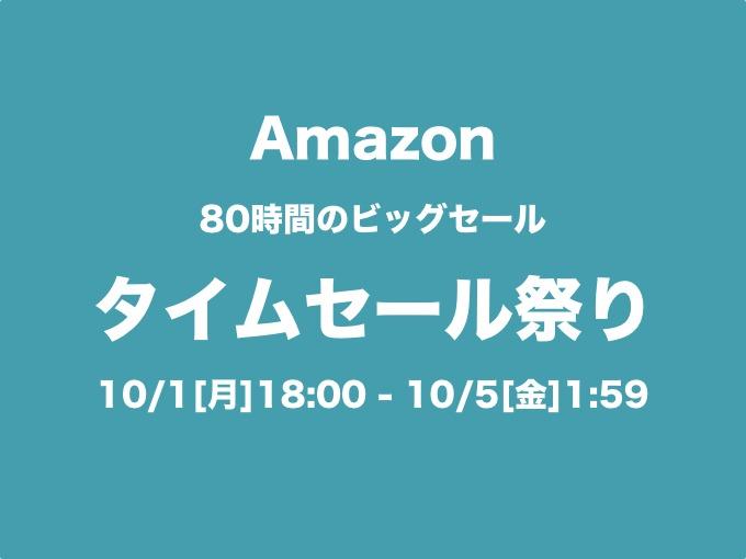 Amazonタイムセール祭り2018年10月