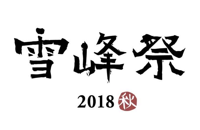 雪峰祭 2018秋