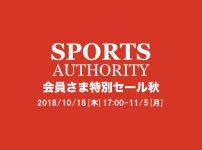スポーツオーソリティ 会員さま特別セール 2018秋