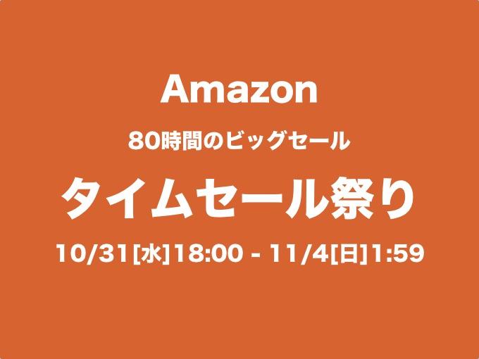 amazonタイムセール祭り2018年11月