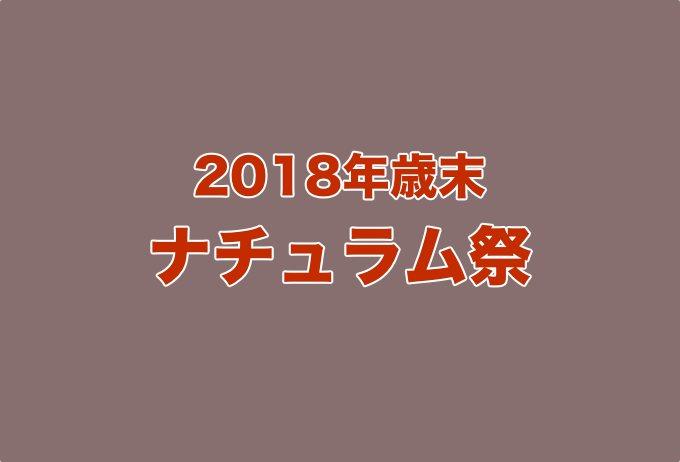 2018歳末ナチュラム祭
