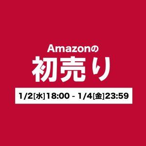 Amazon 初売り2019