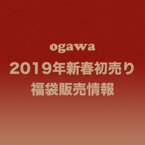 ogawa 2019年新春初売り福袋情報