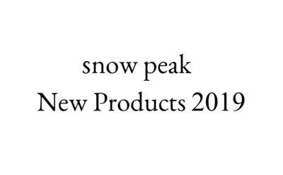 スノーピーク2019 New Products