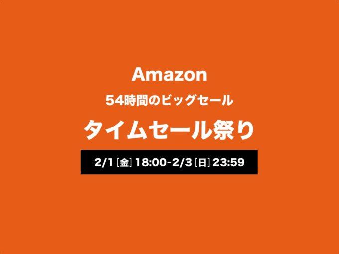 Amazonタイムセール祭り 2019年1月