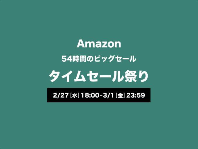 Amazonタイムセール祭り2019年3月
