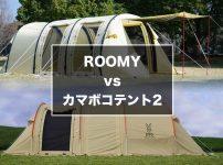 ROOMY vs カマボコテント2